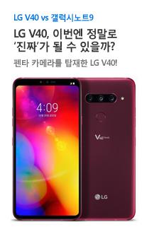 V40 출시