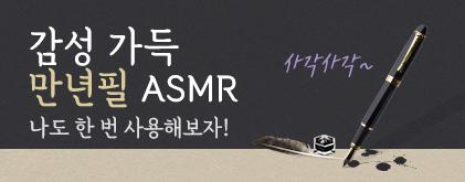 감성 가득 만년필 ASMR