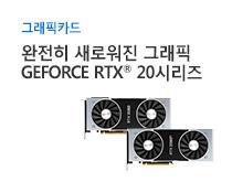 RTX 20 시리즈 프로모션 기획전