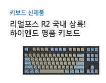 키보드 신제품 리얼포스2