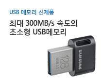 USB 신제품 삼성전자 MUF-AB FIT PLUS