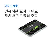 SSD 신제품 Toshiba TR200