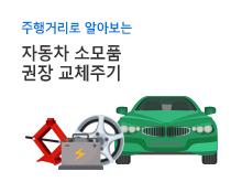 자동차소모품
