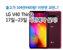 LG V40 예판