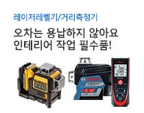 인테리어 작업 필수품! 레이저레벨기/거리측정기