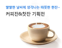 커피잔 & 찻잔 기획전