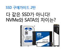 SSD 구매가이드 2탄!