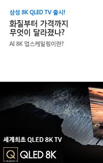 8K QLED 출시