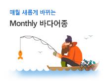 바다어종 인포그래픽