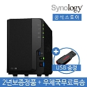 Synology DS218<br /> +NAS+USB32GB증정