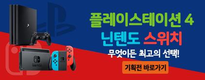 플스4 / 닌텐도스위치 기획전