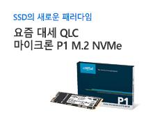 마이크론 QLC SSD 신제품
