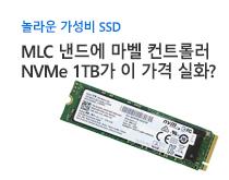 NVMe 1TB SSD 가성비 신제품