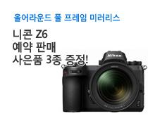 니콘 Z7 예약 판매 시작!