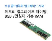 8GB 기본 RAM 메모리 상품 리스트
