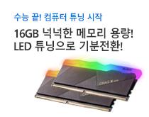 16GB LED RAM 메모리 상품리스트