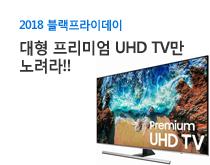 블프 추천 TV