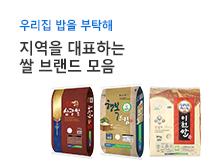 전국 지역별 쌀 브랜드 인포그래픽