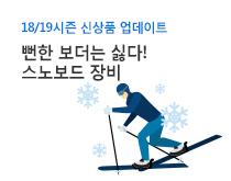 스키보드장비