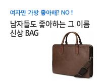 여자만 가방 좋아해? NO! 남자들도 좋아하는 그 이름, 신상 BAG