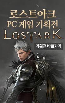 로스트아크 게임 기획전