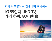 LG 55인치 UHD TV 특가!