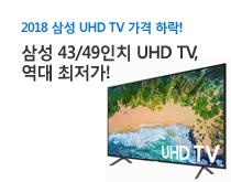 삼성 UHD TV 가격 하락!