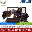 GTX1050 탑재! <br /> ASUS 게이밍노트북