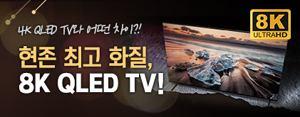8K QLED TV 전격 비교