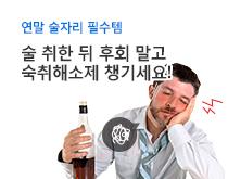 숙취해소제/음료 기획전