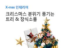 크리스마스 트리&장식 소품