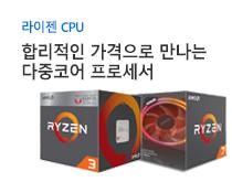 라이젠 CPU