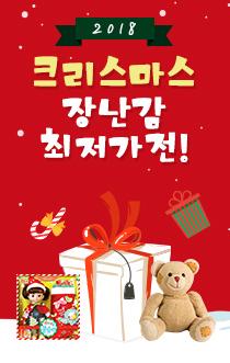 크리스마스 장난감 최저가전!