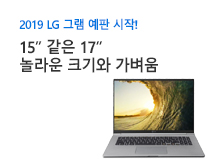 2019 LG 그램