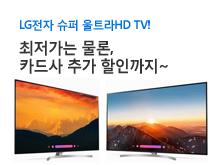 LG 슈퍼 UHD TV 할인