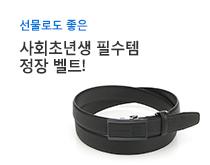 선물로도 좋은 사회초년생 필수템 정장 벨트!