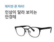 작지만 큰 차이! 인상이 달라 보이는 안경테