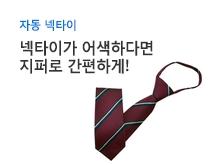 자동 넥타이 넥타이가 어색하다면 지퍼로 간편하게!