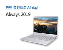 2019 노트북9 Always