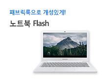 노트북 Flash