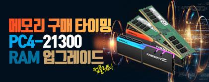 DDR4-21300 메모리
