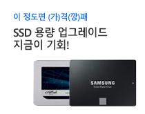 500GB 가성비 SSD