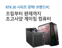 RTX 20 시리즈 장착 브랜드PC