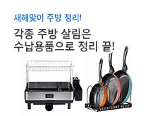 주방수납용품 - 가격비교 보러가기