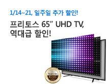 프리토스 65인치 UHD TV