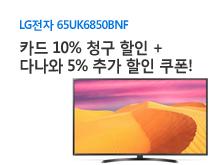 LG 65인치 UHD TV