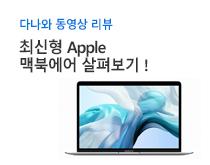 맥북에어 동영상 리뷰