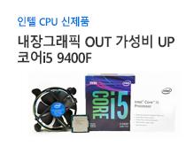 인텔 CPU 신제품