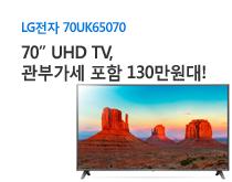 LG 70인치 UHD TV