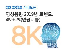 2019 영상음향 트렌드